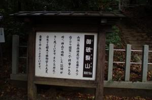 御破裂山の説明板(談山神社)