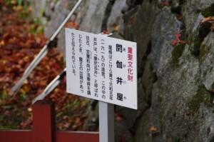 (3)閼伽井屋の説明板(談山神社)