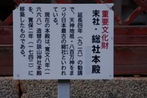 (2)総社本殿の説明板(談山神社)
