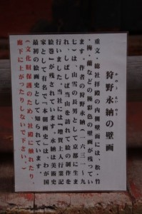 (4)総社拝殿の説明と注意書き(談山神社)