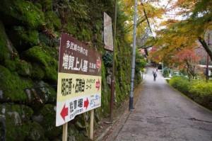 案内板(談山神社神幸橋付近)