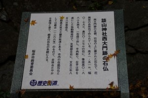談山神社西大門跡の石仏の説明板