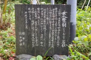 女人禁制石柱の説明板(談山神社西大門跡付近)