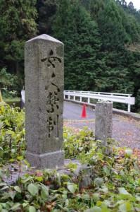 女人禁制石柱(談山神社西大門跡付近)