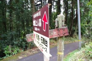 分岐(談山神社西大門跡~増賀上人墓)