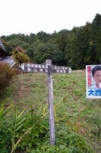 道標(談山神社西大門跡~増賀上人墓)