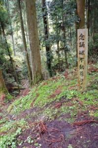 念誦崛(ねずき)不動尊コノ下の道標(談山神社西大門跡~増賀上人墓)