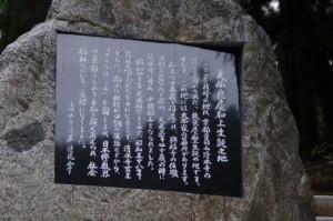 大西良慶和上生誕之地の碑