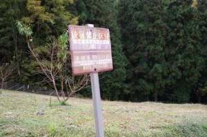 銃猟禁止区域の警告板(万葉展望台~飛鳥坐神社)