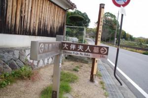 大伴夫人墓への道標(万葉展望台~飛鳥坐神社)