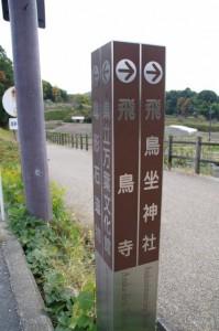 飛鳥寺、飛鳥坐神社への道標