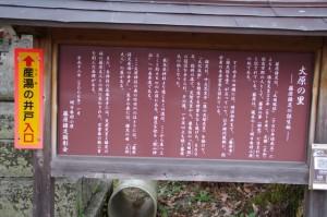 大原の里の説明板