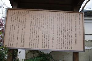 御由緒等の説明板(飛鳥坐神社)