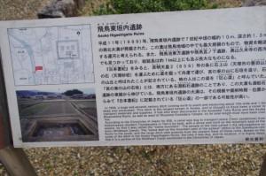 飛鳥東垣内遺跡の案内板