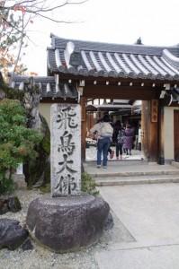 飛鳥大佛の石柱(飛鳥寺)