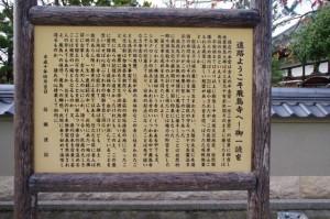 「遠路ようこそ飛鳥寺へ・・・」の説明板