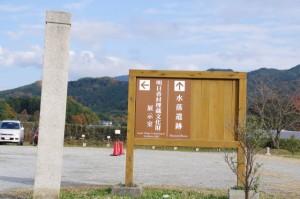 明日香村埋蔵文化財展示室、水落遺跡の案内板