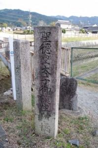 「聖徳皇太子御誕生所橘寺」の石柱ほか