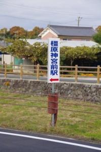 橿原神宮前駅への案内矢印(飛鳥川沿い)