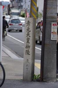孝元天皇御陵の石柱(丈六交差点)
