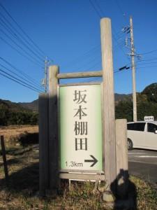 池山公民館付近(亀山市安坂山町)