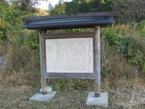 「日本の棚田百選 坂本棚田」の説明板