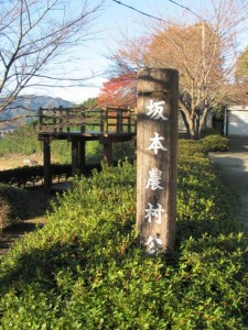 坂本農村公園の標柱と展望台(坂本棚田)