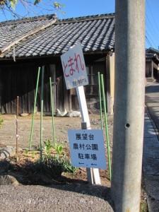 坂本農村公園の駐車場への案内(坂本棚田)
