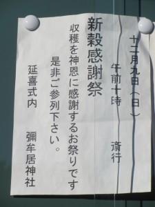 新穀感謝祭の案内(坂本棚田)