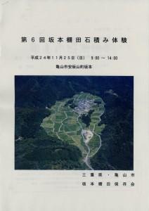 第6回坂本棚田石積み体験の資料