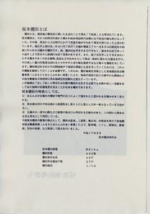 亀山市坂本棚田(坂本棚田保存会)2/8