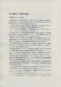 亀山市坂本棚田(坂本棚田保存会)4/8