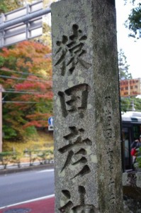 紅葉(猿田彦神社付近)