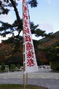 紅葉(宇治橋西詰付近)