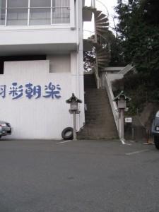 湯快リゾートの階段=八幡神社の参道(鳥羽市小浜町)