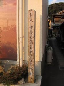 詩人 伊良子清白居住家敷跡の碑(鳥羽市小浜町)