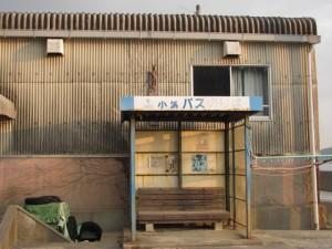 かもめバス 小浜バス停(鳥羽市)
