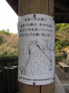 であいの広場の東屋に貼られたお願い(朝熊岳道)