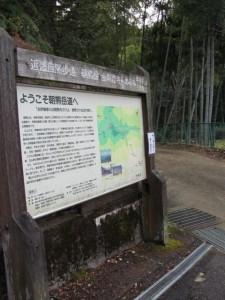 登り口にある案内板(朝熊岳道)