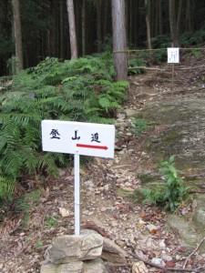 「登山道→」の案内板(朝熊岳道)