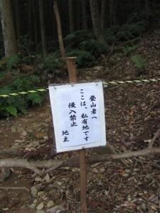 侵入禁止の警告(朝熊岳道)