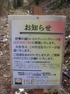 「伊勢の森トレイルランニングレース」のお知らせ(朝熊岳道)