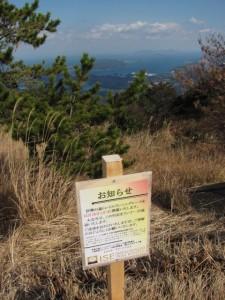 「伊勢の森トレイルランニングレース」のお知らせ(朝熊ヶ岳山頂)