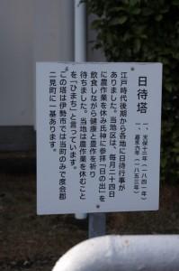日待塔(H1)の説明板 - 鹿海町公民館前