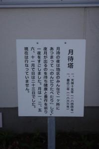 月待塔(T29)の説明板 - 鹿海町公民館前