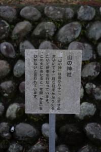 山の神社の説明板(伊勢市鹿海町)