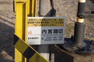 JR参宮線 内宮踏切(伊勢市鹿海町)