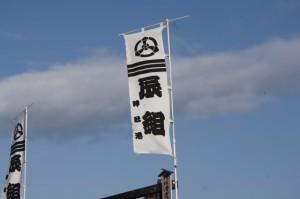 神社港辰組の幟