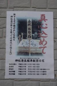 神社港辰組奉献団日程の掲示