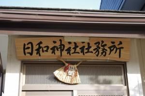 新しくなった「日和神社社務所の看板」(伊勢市下野町)